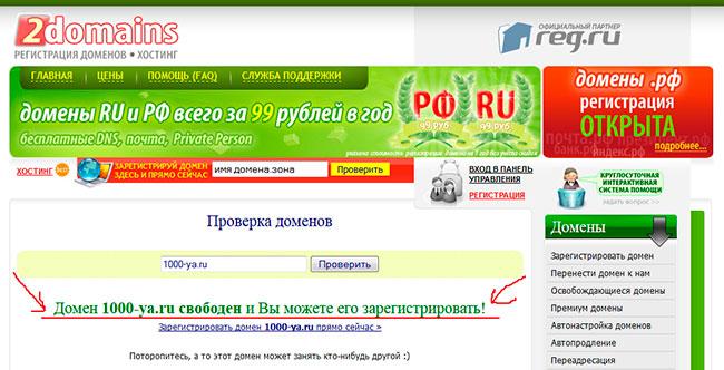 как зарегистрировать доменное имя сайта