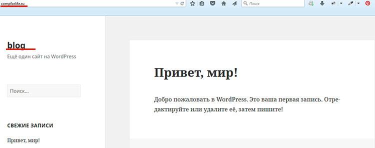 kak-ustanovit-wordpress-na-hosting-beget