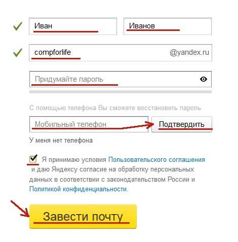 Как завести электронную почту на яндексе: пошаговая инструкция