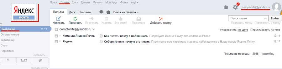 интерфейс-яндекс-почты