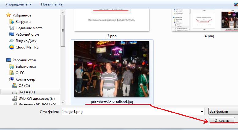 как вставить фотографии в блог