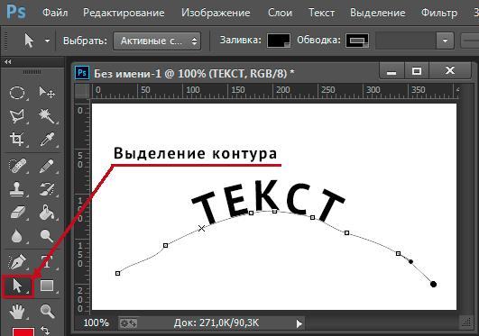 deformacija_texta_v_fotoshop