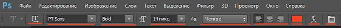 instrument_tekst_v_fotoshop