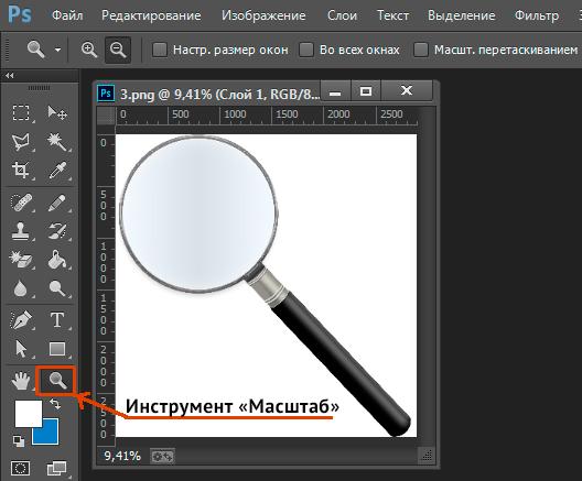 инструмент масштаб в фотошоп