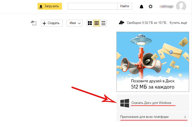 Яндекс диск для ПК