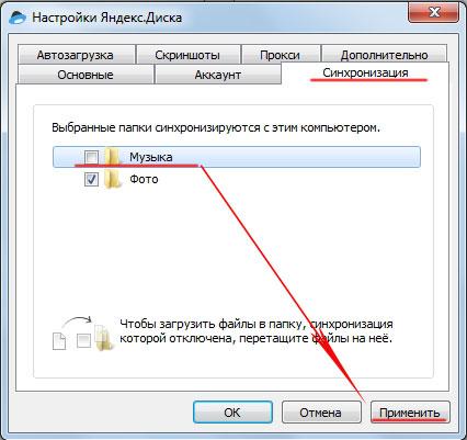 синхронизация яндекс диска настройка