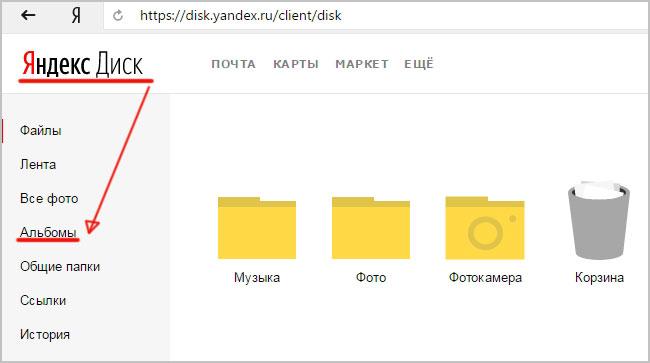 создание альбома на яндекс диске шаг1