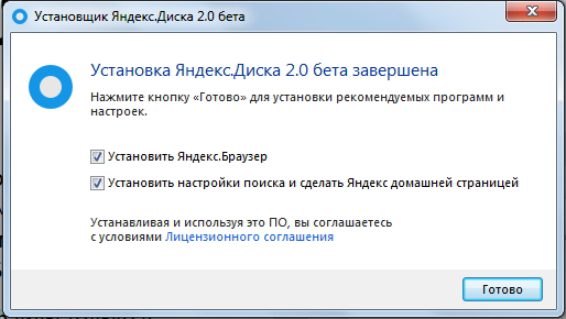 завершение установки яндекс диска 2.0