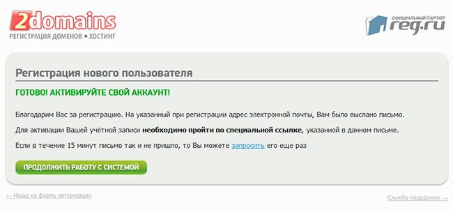 активация-аккаунта