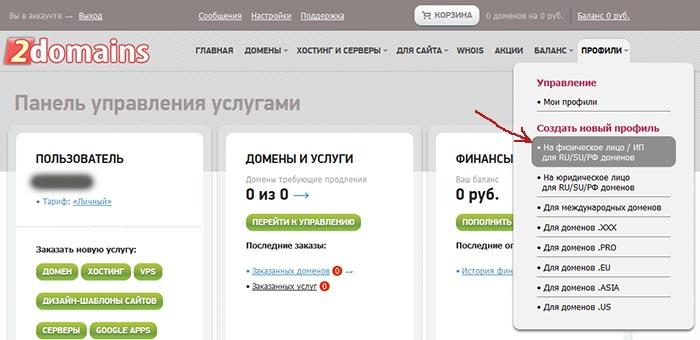 профиль-на-2-domains