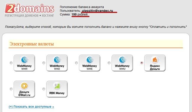 платежные-системы