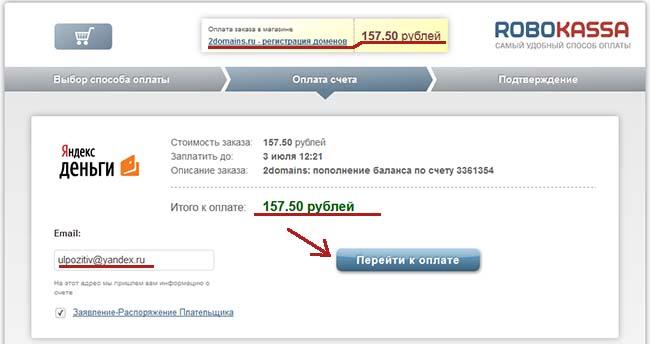 оплата-домена