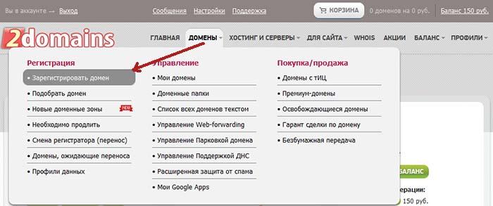 проверка-домена