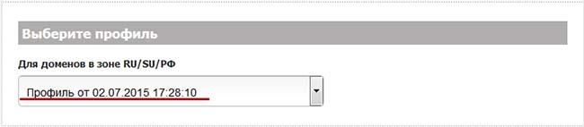 выбор-профиля-для-регистрации