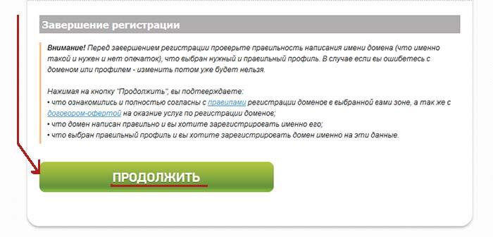 завершение-регистрации