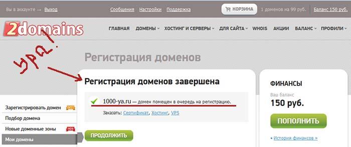 завершение-регистрации-домена