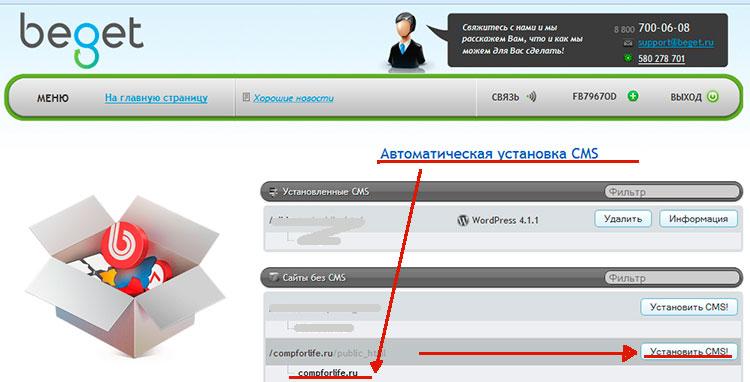 ustanovka-wordpress-na-hosting-beget