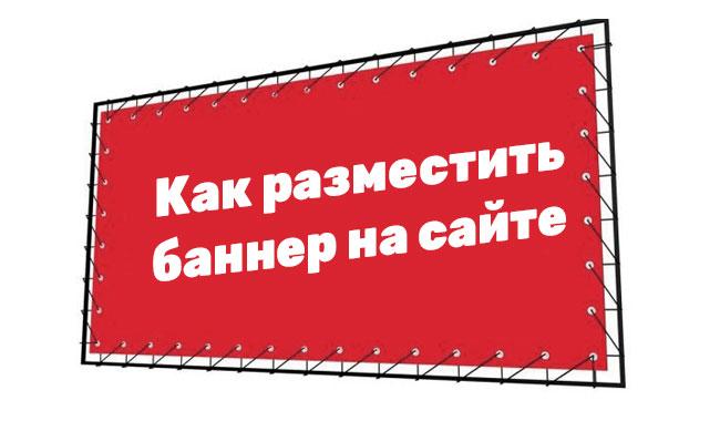 баннер