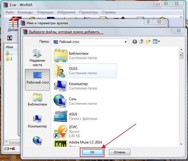 dobavlenie-failov-v-arhiv-winrar