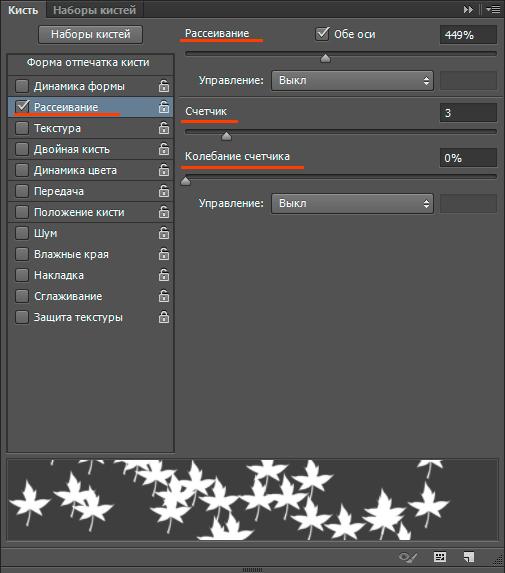 параметры кистей в фотошоп
