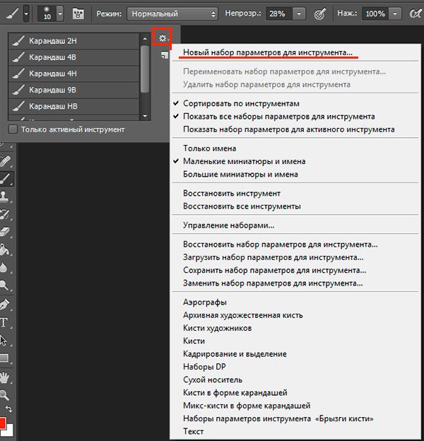 параметры кисти в фотошопе