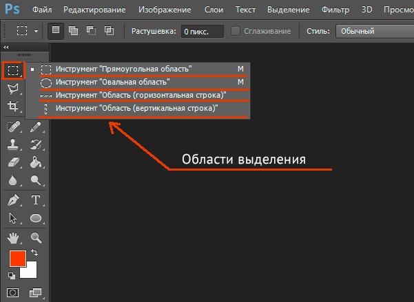 области выделения в фотошопе