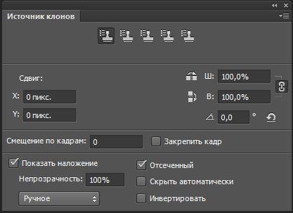 как пользоваться инструментом штамп в фотошопе