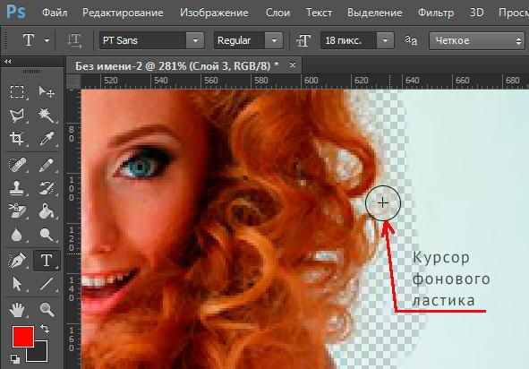 фоновый ластик в фотошопе