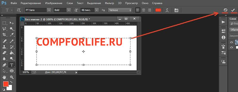 инструмент текст в фотошопе