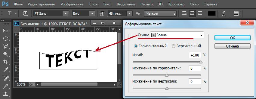 деформация текста в фотошоп