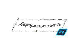 деформация-текста-в-фотошоп