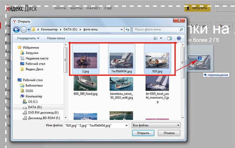 перемещаем фото с компьютера на яндекс диск