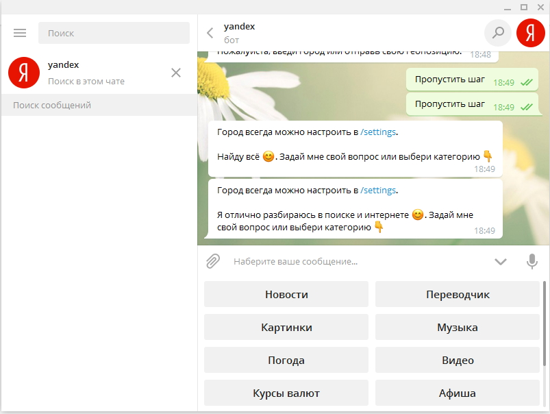 яндекс-бот-для-телеграмм