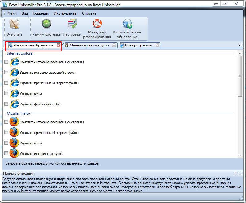 Как пользоваться программой Revo Uninstaller