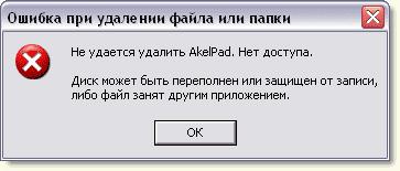 файл-не-удаляется