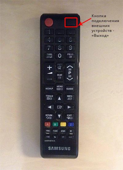 кнопка-подключения-внешних-устройств