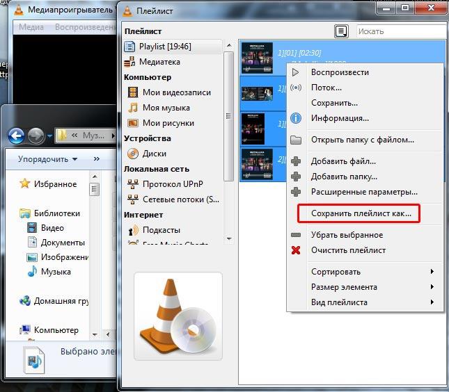 сохранение плейлиста VLC
