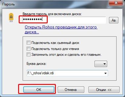 rohos-окно-ввода-пароля