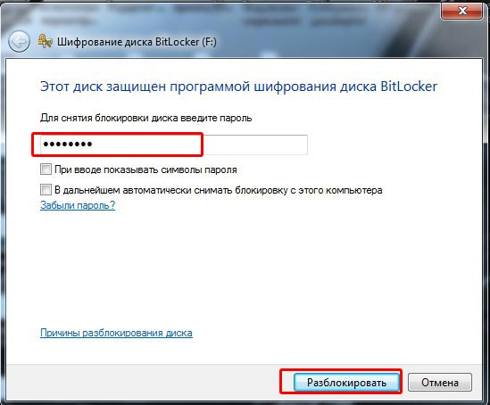 окно-для-ввода-пароля