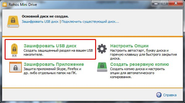 зашифровать-usb-диск