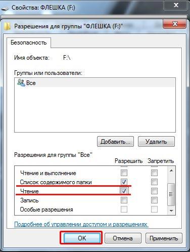 параметры-безопасности