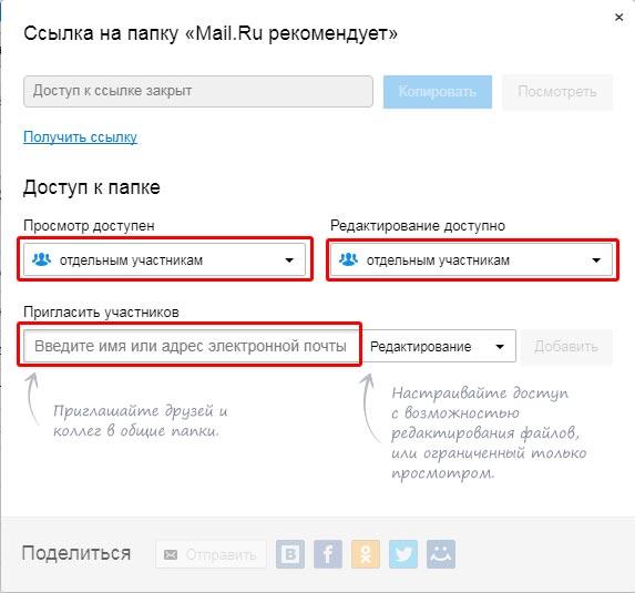 настройка-доступа-в-облаке-майл-ру