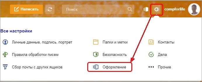 оформление-яндекс-почты