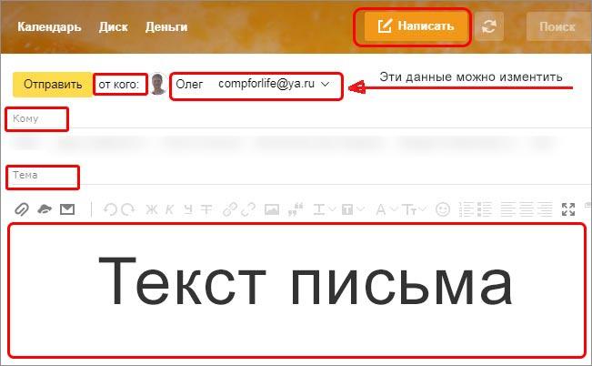 отправка-письма-в-яндекс-почте