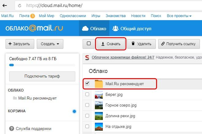 скачать-файл-из-облака-мэйл-ру