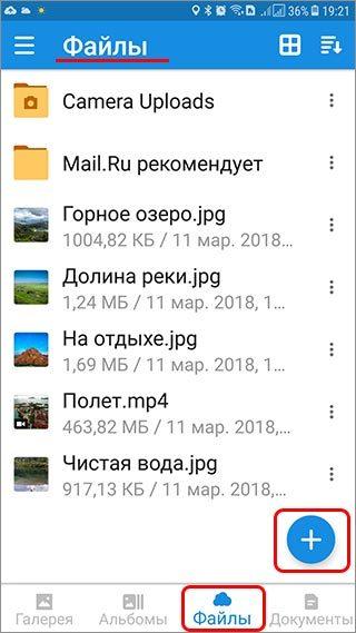 сохранение-файлов-на-андроид