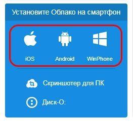 ссылки-для-мобильной-версии-облака