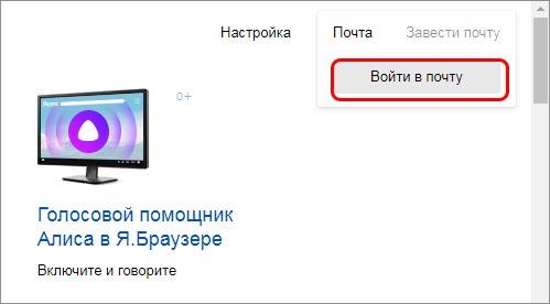 вход-в-яндекс-почту