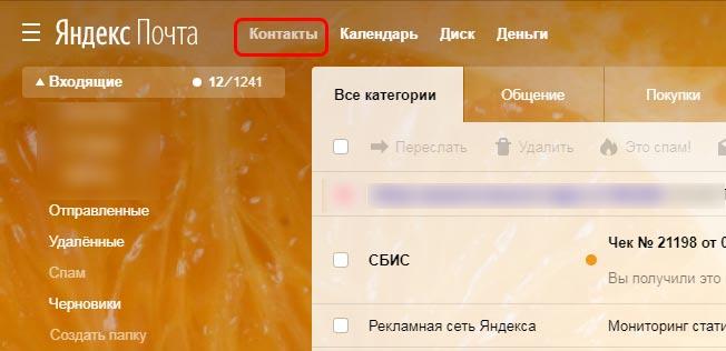 контакты-в-яндекс-почте