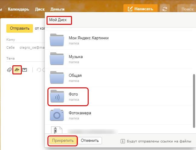 отправка-файлов-с-яндекс-диска